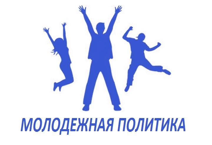 """Картинки по запросу """"«О реализации молодежной политике в Российской Федерации»"""""""