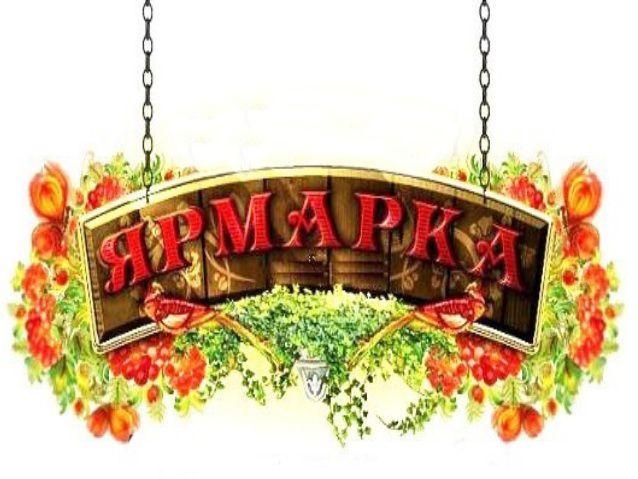 Ярмарка » Администрация Усманского муниципального района Липецкой области,  официальный сайт