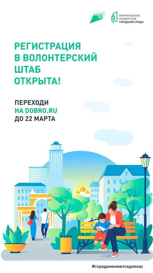 Регистрация волонтёров на единой платформе голосования за объекты благоустройства